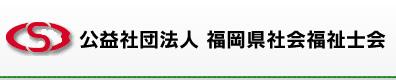 公益社団法人 福岡県社会福祉士会